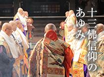 十三佛信仰のあゆみ