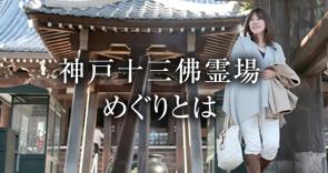 神戸十三佛霊場めぐりとは