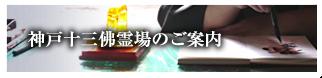 神戸十三佛霊場のご案内