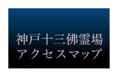 神戸十三佛霊場アクセスマップ