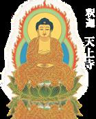 釈迦 天上寺
