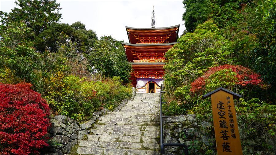 虚空蔵菩薩を祀る三重塔