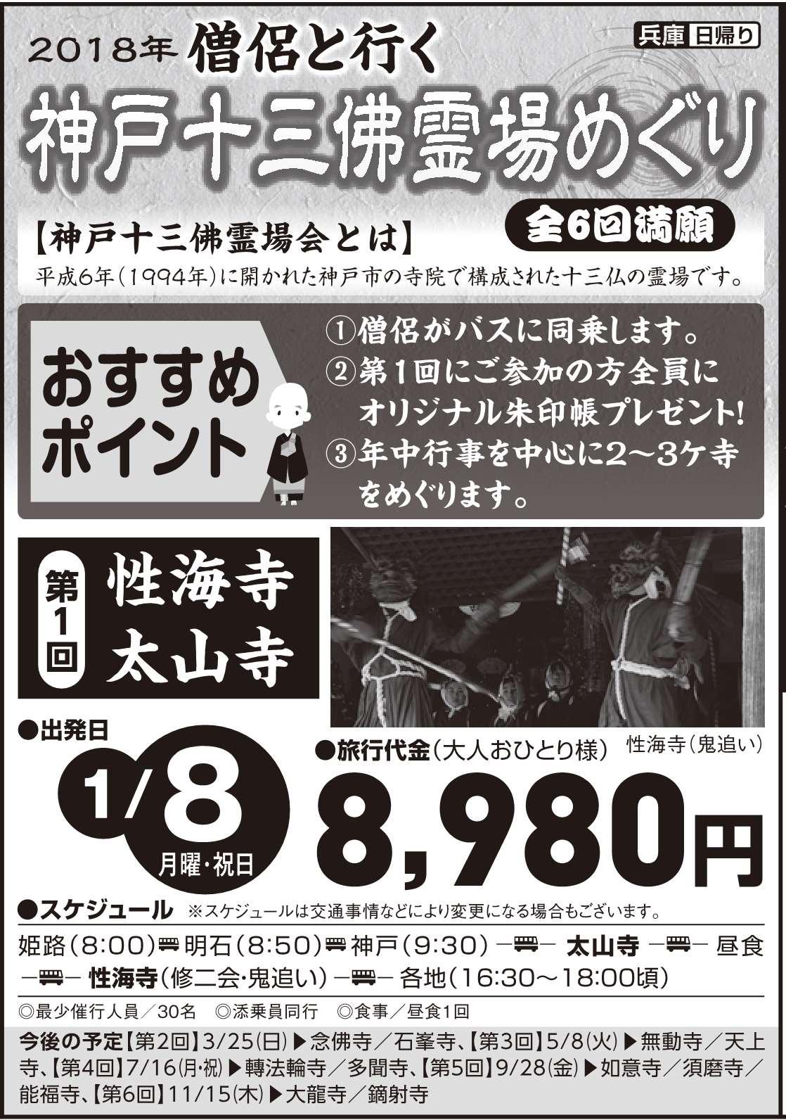 2018 十三佛 神戸新聞広告
