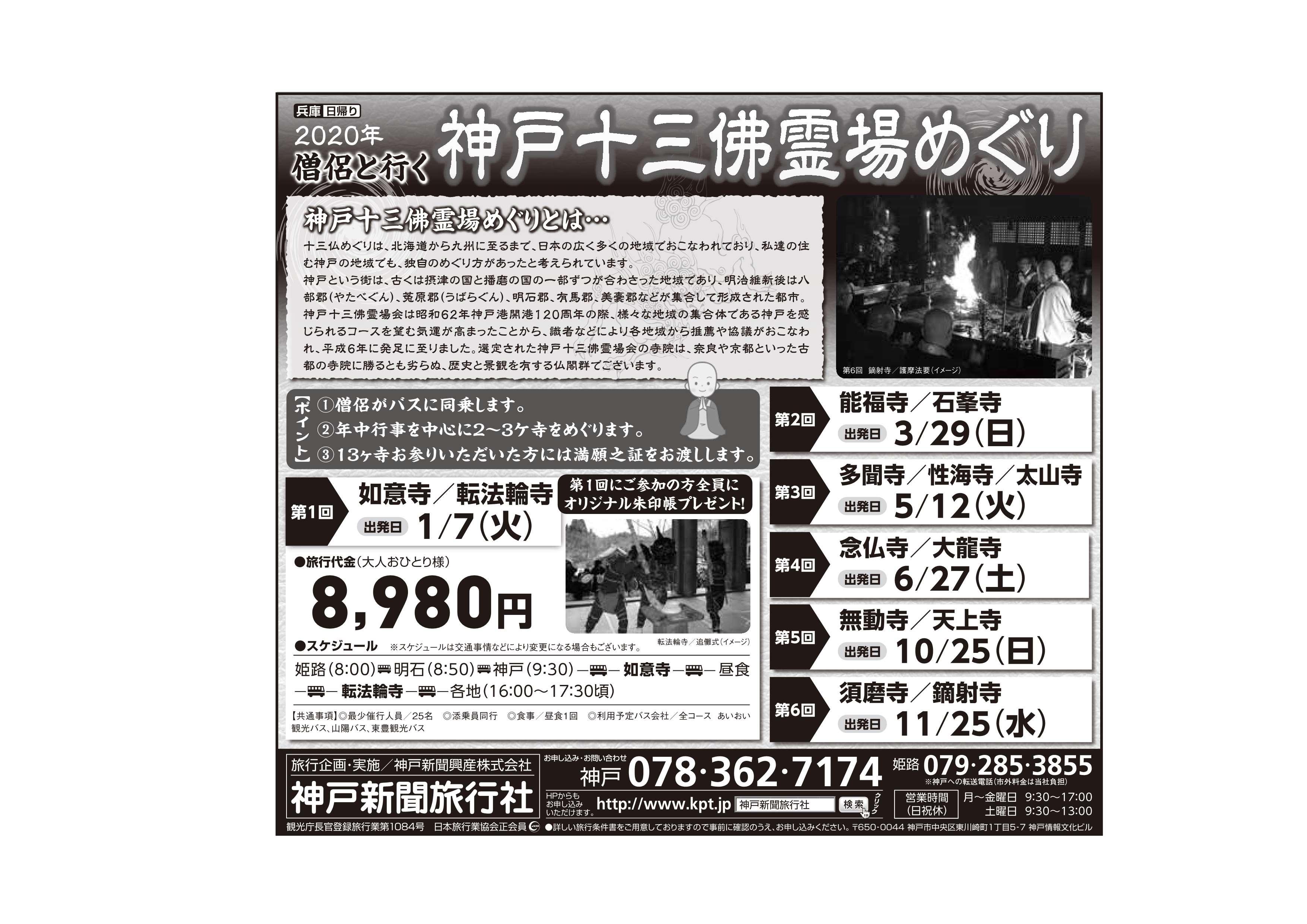 2020神戸十三仏 新聞広告